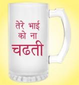 Froasted Beer Mug- Tere Bhai ko Naa Chadti