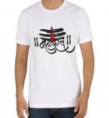 Unisex- Mahakal White Round Neck Dri-Fit Tshirt